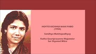 HOYTO KICHHUI NAHI PABO (1955) Sandhya Mukhopadhyay Katha Gouriprasanna Majumdar Sur Shyamal Mitra
