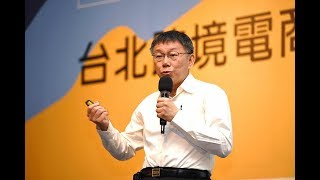 【2018台北跨境電商年會】柯市長專題演講