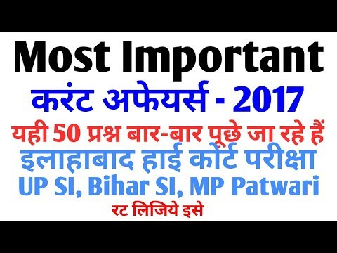 M.Imp 50 Current Affairs 2017 for Allahabad high court Junior Assistant, Group D, UP SI & MP Patwari