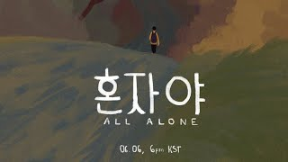 "DAY6 ""All Alone(혼자야)""- Animated music video"