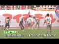 20160921 サッカー天皇杯 3回戦 新潟アルビレックス vs レノファ山口(J2)