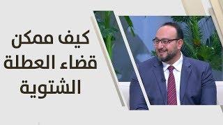 د. يزن عبده - كيف يمكننا قضاء العطلة الشتوية