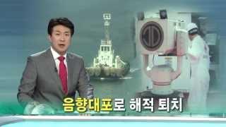 [KNN 뉴스] 음향대포로 해적 퇴치