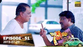 Hathe Kalliya | Episode 51 | 2019-07-29 Thumbnail