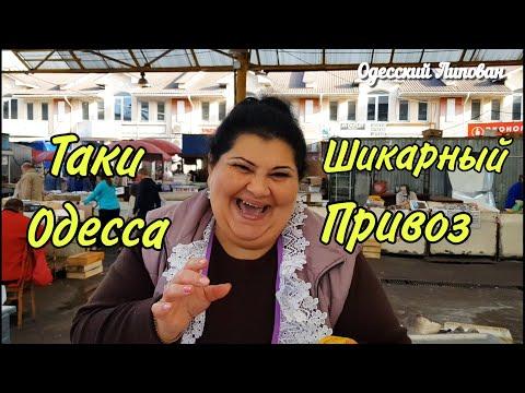 КУПИЛ БЕЛУГУ Одесса