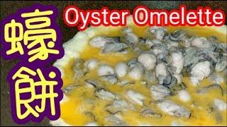 煎蠔餅 竅門大公開 Oyster Omelette 清洗蠔仔竅門 潮州大師傅教路