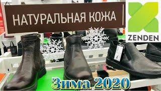 МАГАЗИН ОБУВИ ZENDEN МУЖСКИЕ ЗИМНИЕ НОВИНКИ 2020 АКЦИИ И СКИДКИ В ZENDEN ОБЗОР ЗЕНДЕН ДЕКАБРЬ 2020