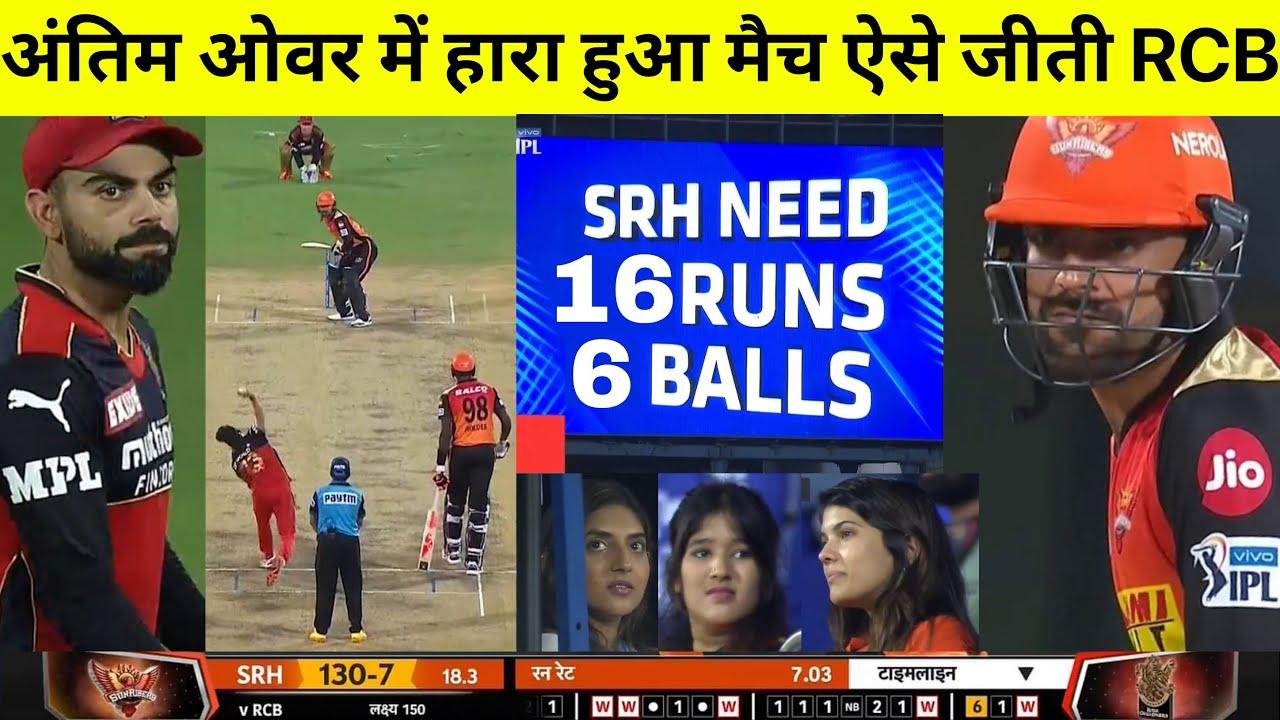 Download IPL 2021:SRH vs RCB 6th IPL Match HIGHLIGHTS | Bangalore vs Hyderabad Highlight, SRH vs RCB IPL 2021