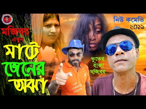 Mojiborer Akhon Mate jener Ujha New Comedy Video 2019 By Mojibor & Badsha