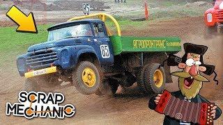 В ПУСТЫНЕ МУЖИКИ УСТРОИЛИ ГОНКИ НА ЗИЛКАХ !!! МУЛЬТИК в Scrap Mechanic !!! СКАЧАТЬ СКРАП МЕХАНИК !!!