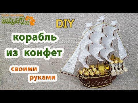 Как сделать корабль из конфет своими руками пошагово
