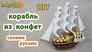 как сделать корабль из конфет