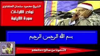 ابداع الشيخ محمود سلمان الحلفاوى سورة القيامة نوادر القراءات