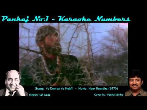 Ye Duniya Ye Mehfil Mere Kaam Ki Nahi - Karaoke Sing along Song - By Pankajno1
