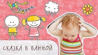 Сказка в ванной: купаемся без слёз [Супермамы](Многие мамы иногда сталкиваются с тем, что малыш не любит купаться. Стоит одной капле воды или мыла попасть..., 2016-05-23T09:51:06.000Z)