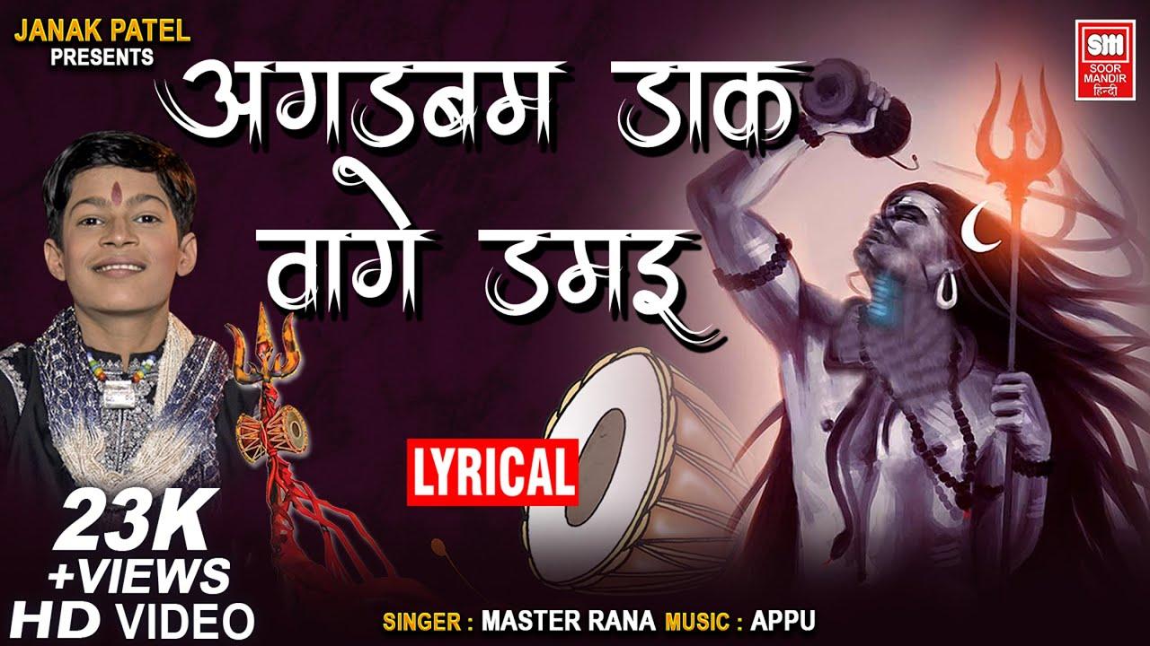 अगड़ बम डाक वागे डमरू नाचे सदाशिव आगे भेरू I Agad Bam Agad Bam Lyrical Master Rana