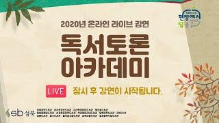 [LIVE] 2020-10-16 독서토론 아카데미