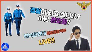 [백석문화대학교 경찰경호학부] ⭕경찰경호학부 소개 라이…