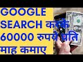 Earn per hour searching google I online job without investment in India I earn searching internet
