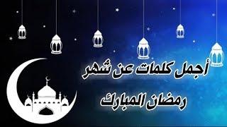 أجمل كلمات عن شهر رمضان المبارك Youtube