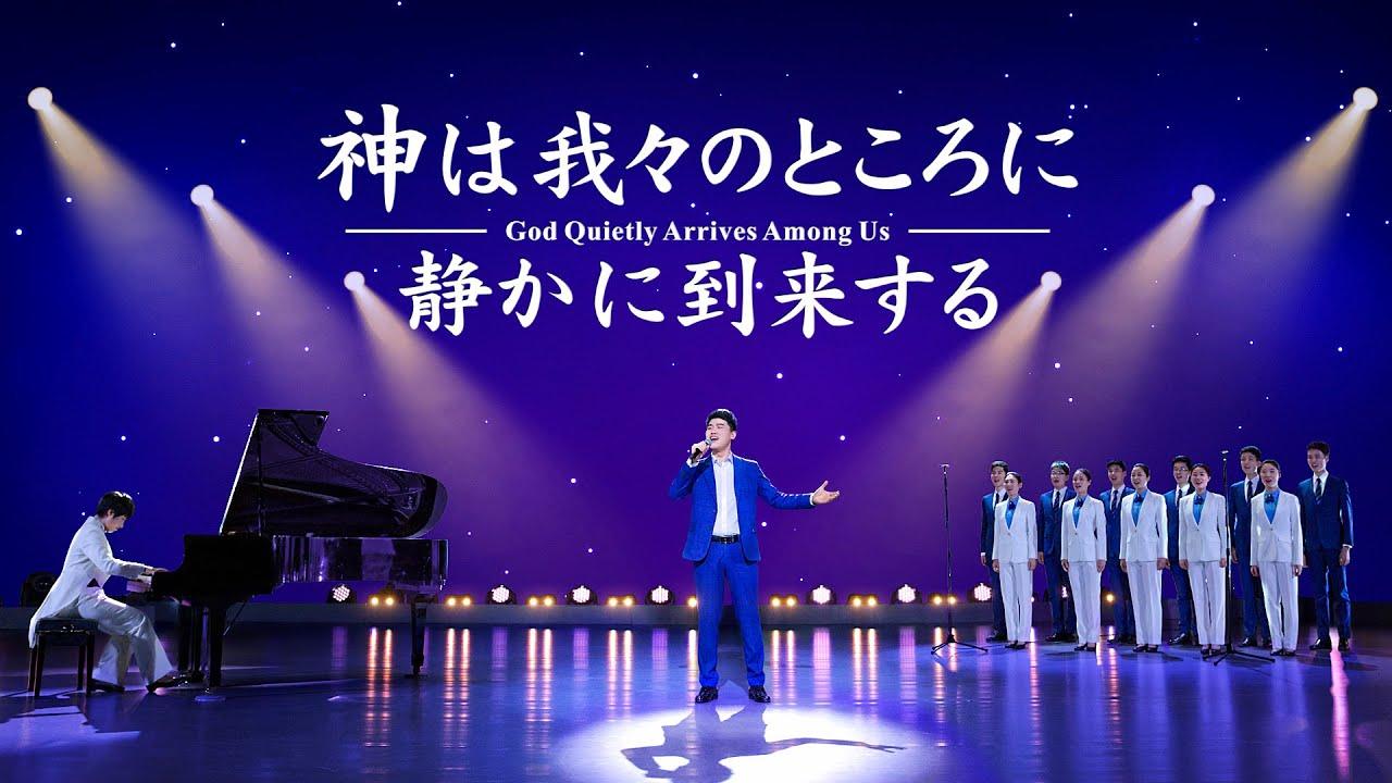 ゴスペル音楽「神は我々のところに静かに到来する」男性ソロ 日本語字幕
