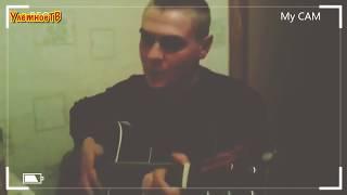 «Дайте ходу пароходу» Песня под гитару