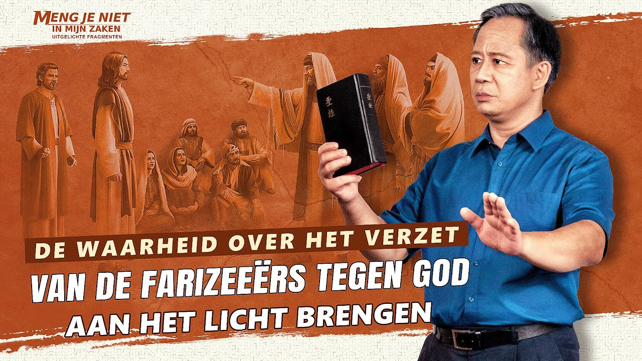 Gospel film 'Meng je niet in mijn zaken' Clip 5 - De waarheid over het verzet van de farizeeërs tegen God aan het licht brengen (Dutch subtitles)