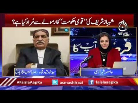 Kaladam Mazhabi Jamat - Hukumat Blackmail Hogai?| Faisla Aap Ka With Asma Shirazi | Aaj News