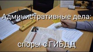 видео Адвокат по административным делам