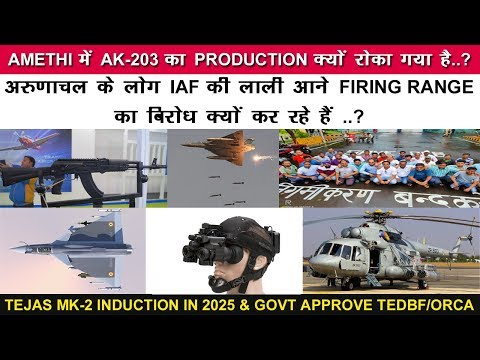 Indian Defence News:Why Arunachal Oppose IAF,AK-203 Production Delay,TEDBF Approved,IAF MI-17 NVG