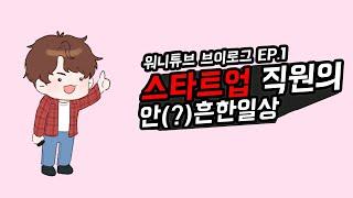 [워니튜브] 스타트업 직원의 안(?)흔한 일상 ep.1