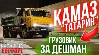 Купили САМЫЙ дешевый КАМАЗ в России! Как бесплатно починить ИНФИНИТИ? ЛАЙФХАК!