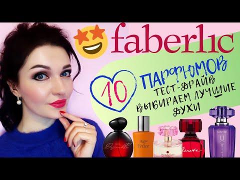 10 Ароматов Фаберлик! Выбираем лучшее! Лучший аромат из 26! #парфюмерияфаберлик #фаберлик