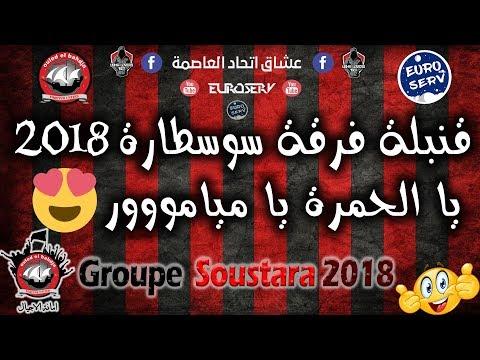 Ouled El Bahdja 2018 - Ya Lhamra Ya Mi Amor - يا الحمرة يا ميامور - Groupe Soustara USMA 2018