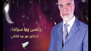برنامج نفس و ما سواها مع د عمر عبد الكافي في رمضان على الرسالة