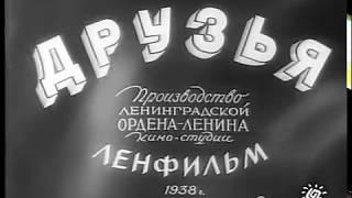 Друзья 1938 / Киров на Кавказе