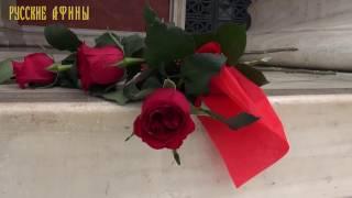 Соболезнования в связи с терактом в Петербурге от народа Греции