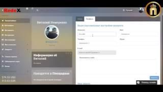 Редекс  Обзор кабинета Редекс