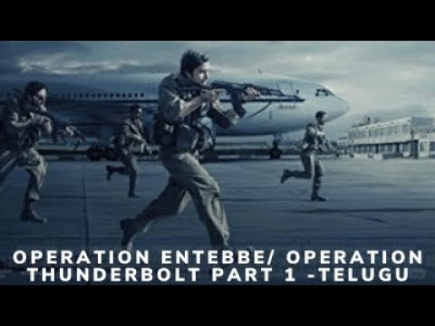Download Operation Entebbe/ Operation Thunderbolt Part 1 -Telugu