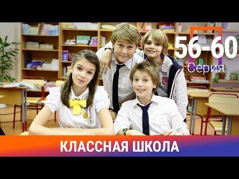 Классная Школа. 56-60 Серии. Сериал. Комедия. Амедиа