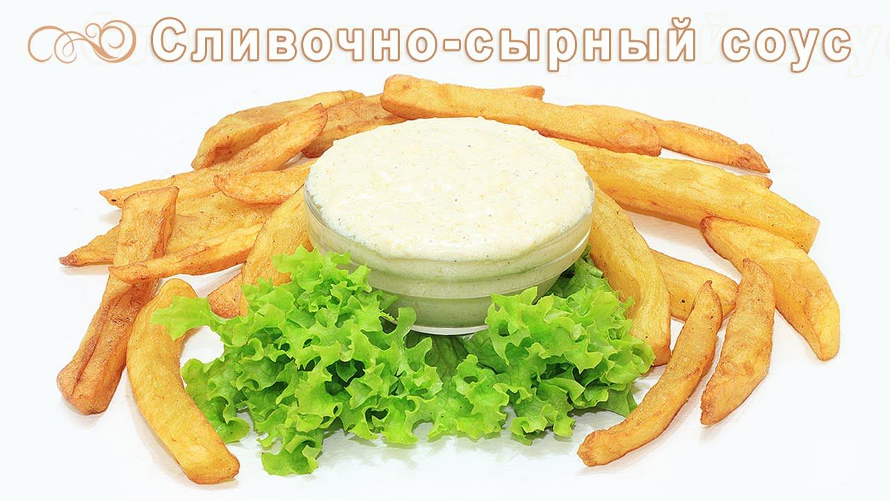 сырносливочный соус рецепт