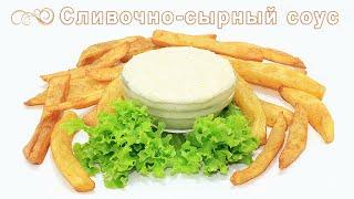 Сырно-сливочный соус. Рецепт приготовления.