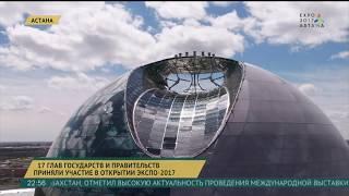 17 глав государств и правительств приняли участие в открытии ЭКСПО