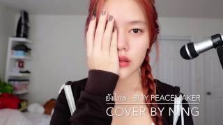 ยังไกล - boy peacemaker cover by Ning