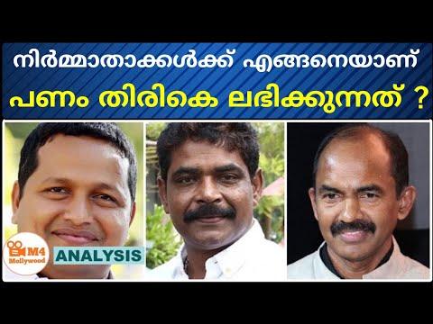 ഒരു സിനിമ നിർമാതാവിന് ഏതൊക്കെ രീതിയിൽ പണം ലഭിക്കും ? | Kerala Producers Income | Malayalam Boxoffice