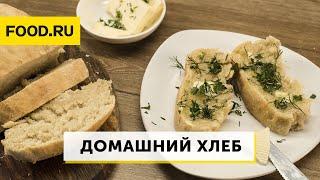 Домашнии хлеб Рецепты Food ru