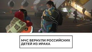 МЧС вернули российских детей из Ирака