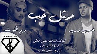 ممثل حب - خميس زويد و ريم الكويتيه