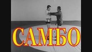 Самбо   Учебный фильм СССР
