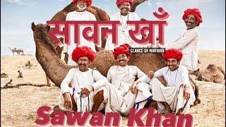 सावन खाँ    Sawan Khan    Marwari Song